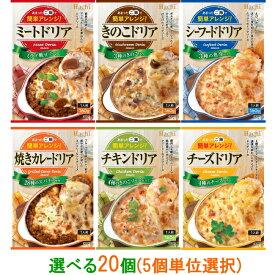 【送料無料(沖縄・離島除く)】ハチ食品 ドリアソース 160g 選べる20個(5個単位選択)