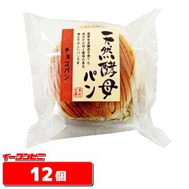 【送料無料(沖縄・離島除く)】食彩館 天然酵母パン ●チョコ●1ケース(12個)パン