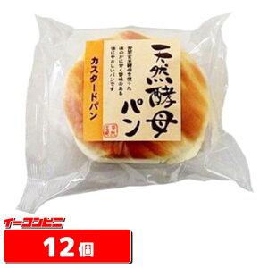 【送料無料(沖縄・離島除く)】天然酵母パン ●カスタード●1ケース(12個)パン