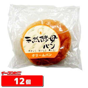 【送料無料(沖縄・離島除く)】天然酵母パン ●クリーム● 1ケース(12個)パン