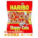 ハリボー ミニハッピーコーラ 250g 小袋タイプ グミ アソート 約20袋入り HARIBO HAPPY COLA《》【送料無料 ぽ…