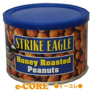ハニーローストピーナッツ227g ストライクイーグル アメリカ産 Strike Eagle Honey Roasted Peanutsピーナツ