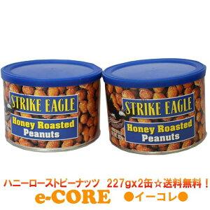 動画あり 【2缶セット※送料無料】ハニーローストピーナッツ227gx2缶 ストライクイーグル アメリカ産 Strike Eagle Honey Roasted Peanuts ピーナツ