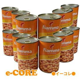 動画あり 【12缶セット】Fiamma フィアマ ベイクドビーンズ ベークドビーンズ トマトソース味(400g)フィアマベスビアーナ 《》【RCP】