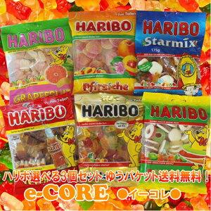 動画あり お好きなハリボー3種類が選べるグミアソート HARIBO GOLDBAREN 200g/175gx3袋《》【グミキャンディ ポイント消化 買い回り】