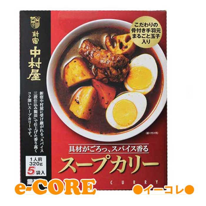 新宿 中村屋 スープカリー 一人前320gx5袋入り【カレー レトルト カレールー スープカレー】 《》【RCP】