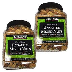 【2点セット】無塩タイプ ミックスナッツ2.26kg(1.13kgx2)素焼きナッツ カークランド エクストラファンシーミックスナッツ KIRKLAND UNSALTED SIGNATURE MIXED NUTS