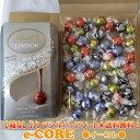 動画あり【箱なし】リンツシルバーアソートメント4種(リント)Lindt リンドールトリュフチョコレート  標準48個入…