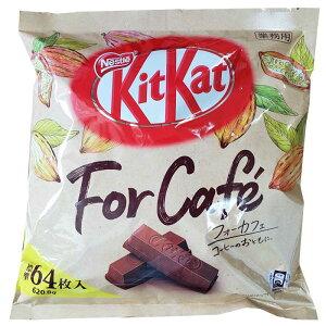 Kit Kat キットカットフォーカフェ 620g 64枚入り 業務用 【ホワイトデー お返し 義理 お菓子 ラッピング ボックス】