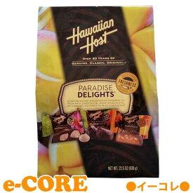 Hawaiian Host パラダイスデライツ マカダミアナッツチョコアソート3種 638g リッチミルクチョコレート/ダークチョコレート/キャラメルチョコレート 《》【バレンタイン チョコレート 義理チョコ 会社 職場】