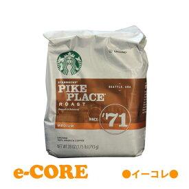 STARBUCKS スターバックスコーヒー豆(粉)パイクプレースロースト 793g【レギュラーコーヒー コーヒー豆 コーヒー 食品】 《》