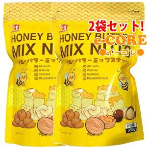 【2袋セット】ハニーバターミックスナッツ 500gx2袋 韓国産