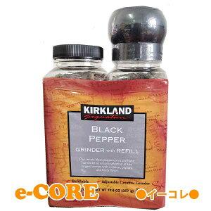 Kirkland カークランド ブラックペッパー178g×2本 ミル付き 胡椒 こしょう《》【RCP】