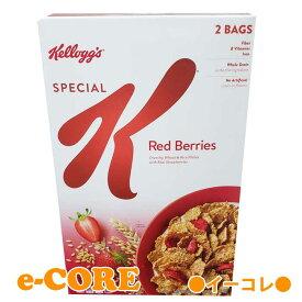 ケロッグ スペシャルKレッドベリー 1.2kg(600gx2袋)kellogg's