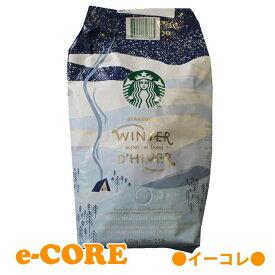 スターバックスウインターブレンド(マイルド)1.13kg STARBUCKS WINTER D'HIVER BLEND ホールビーンコーヒー コーヒー豆 1.13kg