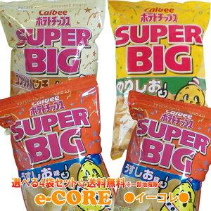 ※送料無料 選べる4種類 ポテトチップス スーパービッグ大袋 選べる4袋セット(うすしお、コンソメ、のりしお)カルビーパーティサイズの大容量 Calbee ポテトチップス SUPER BIG