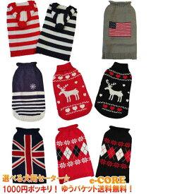 あったか☆選べる犬用セーター (S-XLサイズ) HUGGY BUDDY'S(ハギーバディーズ)【1000円ポッキリ 送料無料】《犬 犬用品 犬服 ウェア ドッグウェア 犬の服》
