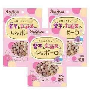 【3袋セット】紫芋と乳酸菌のミックスボーロ 150g(50gx3)ペッツルート 犬 おやつ お試し ペットフード メール便送料無料