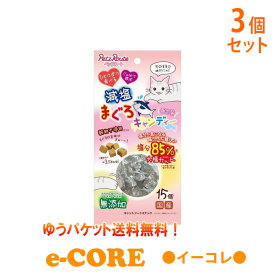 【3袋セット】まぐろキャンディー 45個(15個入りx3)ペッツルート 猫 おやつ お試し キャットフード メール便送料無料