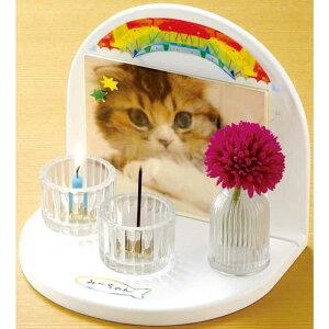 動画あり はじめての供養のための「メモリアルステージ」セット 虹のかなた ペット供養 犬 猫 ウサギ 動物 ミニ仏具 仏壇 フォトフレーム《》