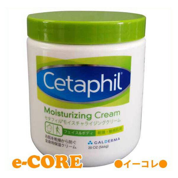 Cetaphil セタフィル モイスチャライジングクリーム 566g お肌を乾燥から防ぐ全身用保湿クリーム【保湿 全身用クリーム】 《》