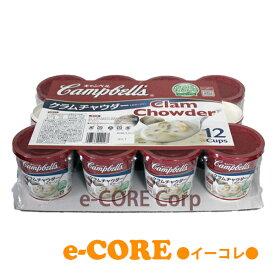 Campbell's キャンベルクラムチャウダー インスタントカップスープ ポタージュ 12個セット 《》【RCP】