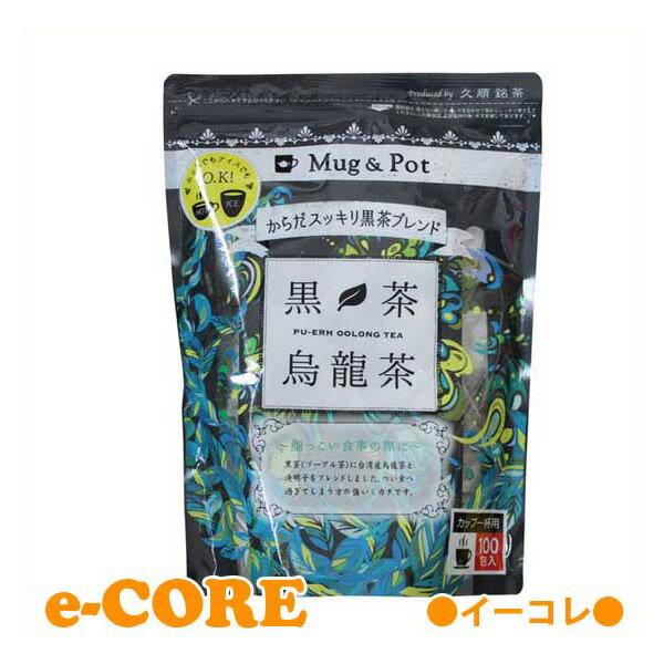 黒茶 烏龍茶 からだスッキリ黒茶ブレンド ティーバッグ 150g 100袋 ウーロン茶《》【RCP】