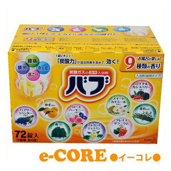 バブ 入浴剤セット お風呂が楽しみ9種類の香り 72錠(9種類x8錠) 《》【RCP】