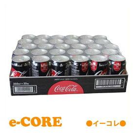 コカコーラゼロ Coca Cola zero 350ml x 30缶入 《》【RCP】