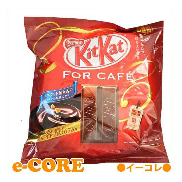 Kit Kat キットカットフォーカフェ 678g 業務用 《》【RCP】【ホワイトデー お返し 義理 お菓子 ラッピング ボックス】