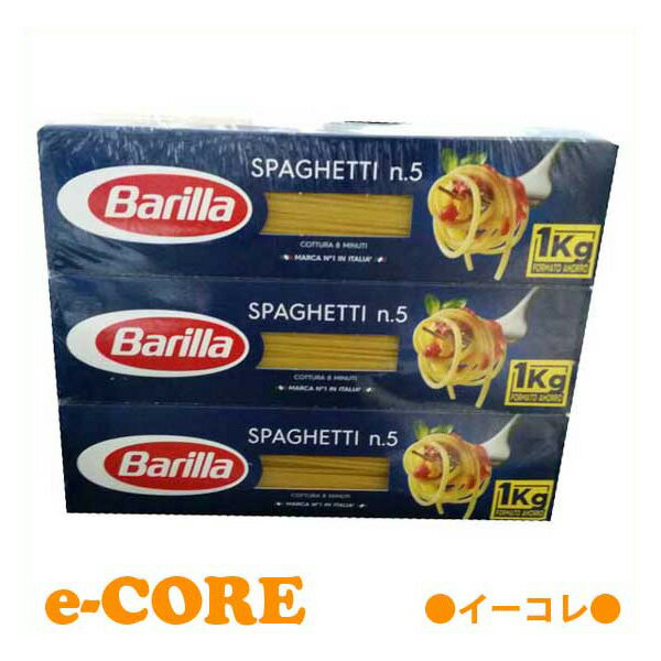 Barilla バリラ スパゲティ 3kg(1kgx3箱) 《》【RCP】