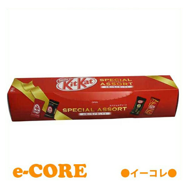 Kit Kat Mini キットカット4つの味が楽しめるスペシャルアソート 596g 《》【RCP】【ハロウィーン Halloween 義理 お菓子 ラッピング ボックス】