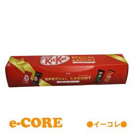 Kit Kat Mini キットカット4つの味が楽しめるスペシャルアソート 596g チョコレート【ハロウィーン Halloween 義理 お菓子 ラッピング ボックス】