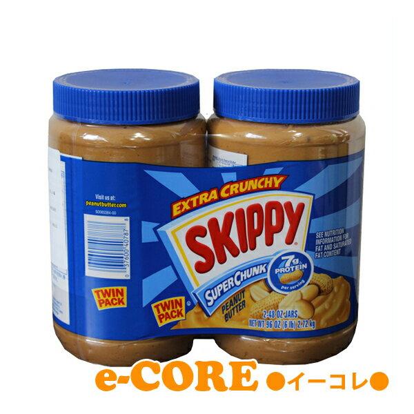 SKIPPY スキッピー  ピーナッツ バター チャンキー (粒入り) 2.72kg(1.36kgx2本)《Halloween ハロウィン プレゼント》【RCP】