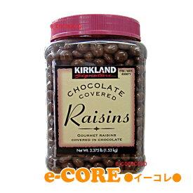 カークランド チョコレートレーズン 1.53kg KIRKLAND Signature 《》【RCP】【ホワイトデー お返し 義理 お菓子 ラッピング ボックス】