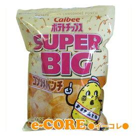 パーティサイズの大容量 カルビーCalbee ポテトチップス コンソメパンチ スーパービッグ SUPER BIG 466g入 コンソメ味 ※ラッピング不可 《》【RCP】