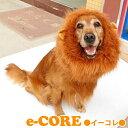 愛犬がライオンに☆中〜大型犬用ライオンマフラー ライオンウィッグ フリーサイズ(70x40cm) ハギーバディーズ  …