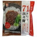 1食71kcal!汁なし担々麺 20食分 置き換えダイエット タンタンメン やきやま