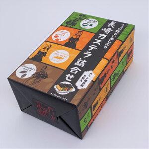 長崎 スイーツ お土産 ギフト かわいい お取り寄せ お礼 手土産 長崎カステラ 4種の味わい 詰合せ 5カット入 個包装