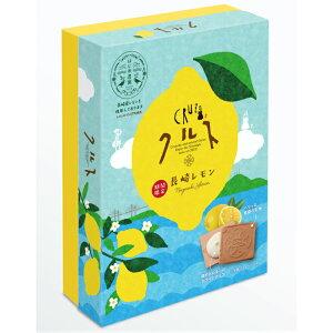 小浜食糧 長崎 お土産 夏限定 長崎銘菓 クルス レモン 8枚入