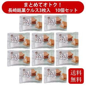 長崎 スイーツ 送料無料 お土産 ギフト かわいい お取り寄せ お礼 手土産 個包装 長崎銘菓クルス3枚入10個セット