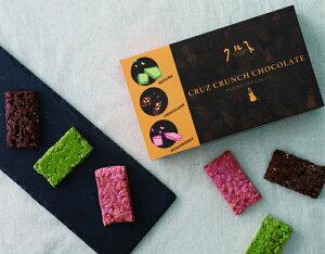 【長崎WEB物産展対象】長崎 スイーツ 期間限定 かわいい 個包装 クルスクランチチョコレート詰合せ6個入