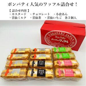 【長崎WEB物産展対象】送料無料 長崎 スイーツ お取り寄せ かわいい 個包装 ボンパティのワッフル 人気の6種類 バラエティ12個セット