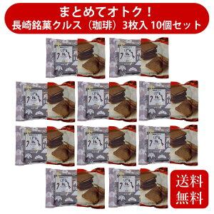 長崎 スイーツ 送料無料 お土産 ギフト かわいい お取り寄せ お礼 手土産 個包装 長崎銘菓クルス(珈琲)3枚入10個セット