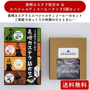 長崎 スイーツ 送料無料 お土産 ギフト かわいい お取り寄せ お礼 おうち時間 長崎カステラ 4種の味わい詰合せ (個包装)5個入 スペシャルティコーヒー テトラ5個セット