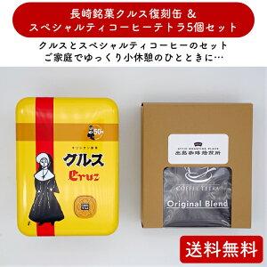 長崎 スイーツ 送料無料 お土産 ギフト かわいい お取り寄せ お礼 おうち時間 カフェ コーヒー スペシャルティコーヒー 長崎銘菓 クルス 復刻版缶 スペシャリティコーヒーテトラ 5個セット
