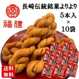長崎 中華菓子 送料無料 よりより 5本入 10袋セット 福建 マファール スイーツ お菓子 菓子 お取り寄せ グルメ おうち時間