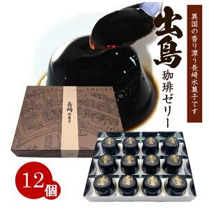 長崎 スイーツ お取り寄せ 出島 コーヒーゼリー 12個セット 珈琲 コーヒー スペシャルティコーヒー ギフト プレゼント