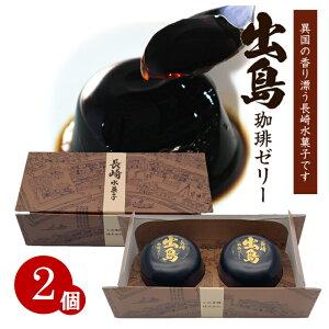 長崎 スイーツ お取り寄せ 出島 コーヒーゼリー 2個セット 珈琲 コーヒー スペシャルティコーヒー ギフト プレゼント