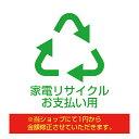 ▲家電リサイクルお支払い用【ディーライズ専用】【※リサイクル料金確定後、当店にて金額修正】